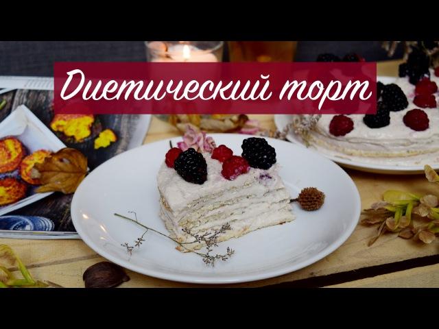 ДИЕТИЧЕСКИЙ ТОРТ | ПП-ДЕСЕРТ без сахара и пшеничной муки!