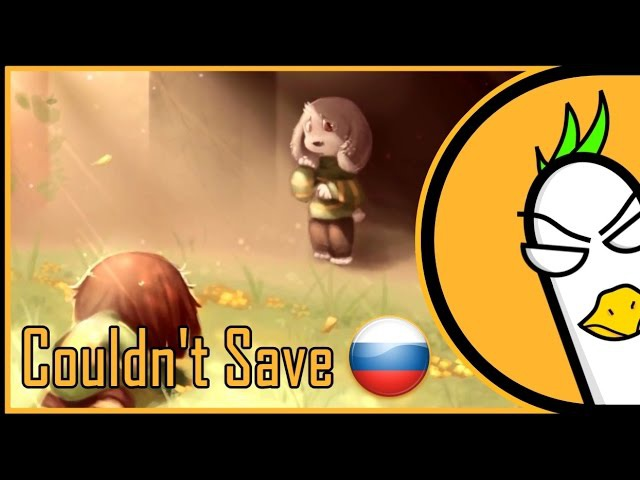 [RUS COVER] Undertale Asriel Song — Couldn't Save (На русском)