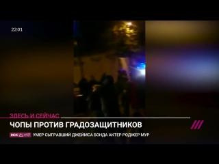Чопы-охранители: кто защищает застройщиков от возмущенных москвичей?