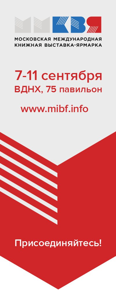 7–11 сентября 2016 года. Московская международная книжная выставка-ярмарка