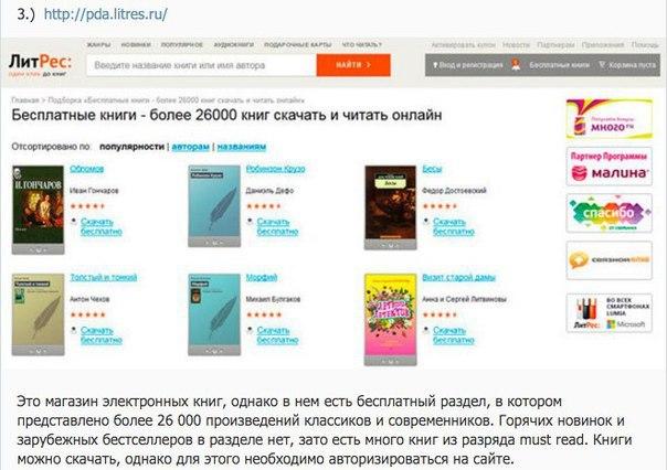 бесплатная онлайн библиотека читать книги онлайн