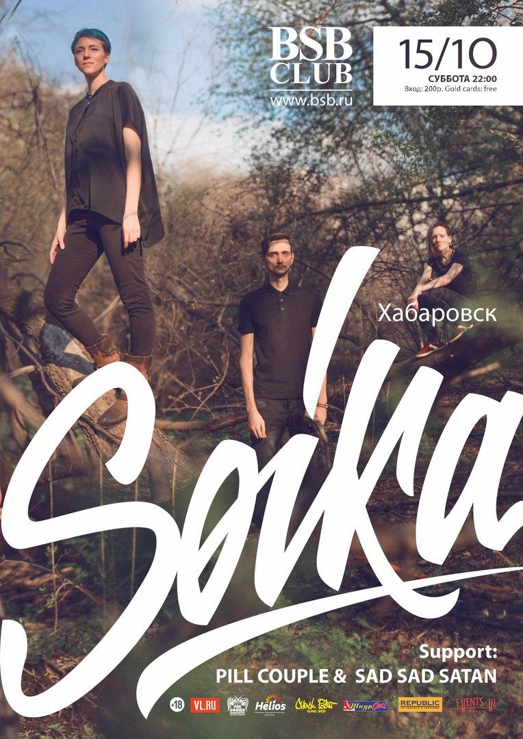 Афиша Владивосток S ika (indie-pop, electronic) / 15.10 / BSB