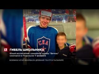 14-летний хоккеист незадолго до смерти дрался с боксером в раздевалке