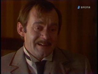 Попечители (Михаил Козаков) (1982) ч.2