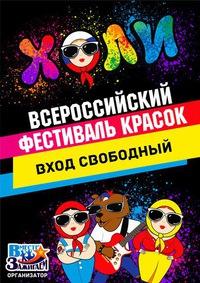 Бесплатная краска! Фестиваль Краски 2016