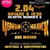 ЧЁРНЫЙ ОБЕЛИСК | 02.04.17 | ЛИПЕЦК