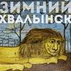 """Зимний Хвалынск и """"Дом со львом"""""""