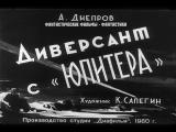 """Диафильм """"Диверсант с Юпитера"""" (1960)"""