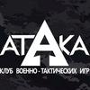"""ЛАЗЕРТАГ И ПЕЙНТБОЛ В ГЕОРГИЕВСКЕ """"АТАКА"""""""