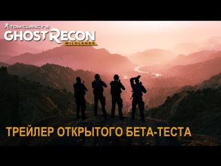 Tom Clancy's Ghost Recon Wildlands - Открытый бета-теста