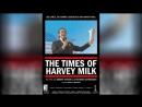 Харви Милк (2008) | Milk