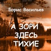 """Спектакль """"А зори здесь тихие"""" 6 мая"""