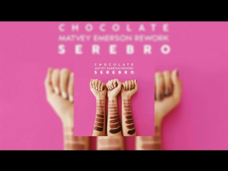 Премьера. SEREBRO / Серебро - Chocolate (Matvey Emerson Rework)(Аудио)