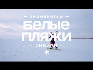 White Sands of Siberia/Белые Пляжи Сибири Новосибирск
