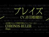 TVアニメ『時間の支配者』プロモーションビデオ