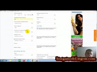 Регистрация на Bongacams в качестве модели