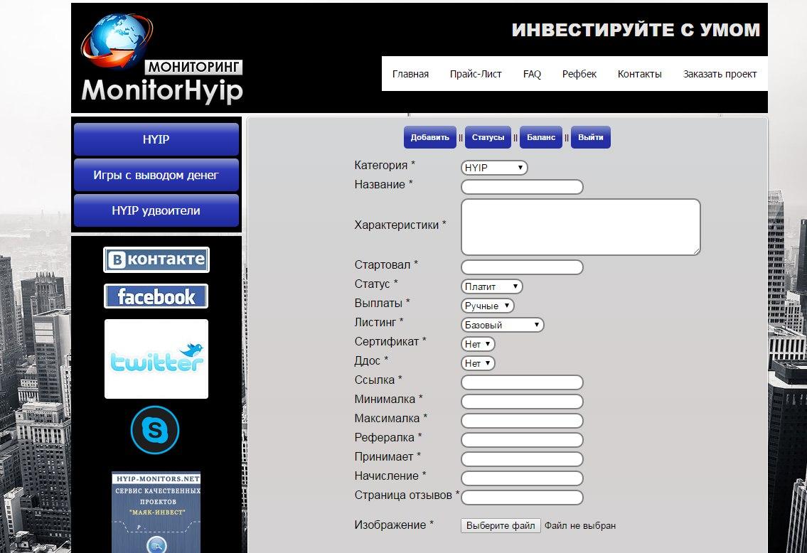 Продам копию хайп мониторинга monitoringHYIP