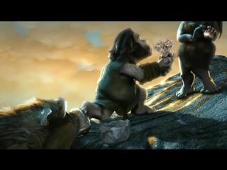 Миллион лет до нашей эры мультик