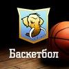 Баскетбол | Север | ЮГУ
