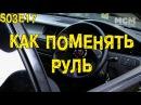 S03E16 Как поменять руль BMIRussian
