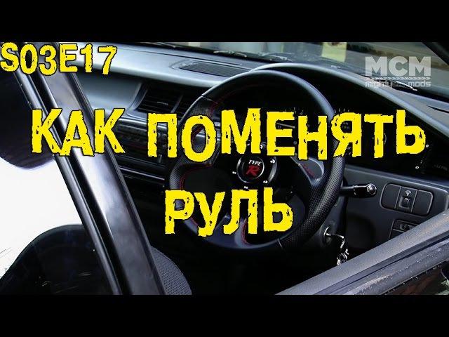 S03E16 Как поменять руль [BMIRussian]