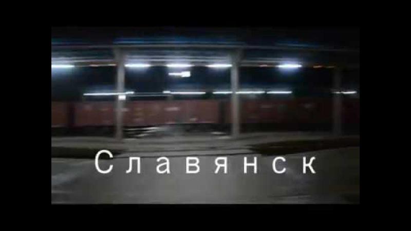Славянск, флешмоб на жд