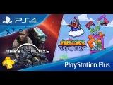 Бесплатные игры PS Plus в августе