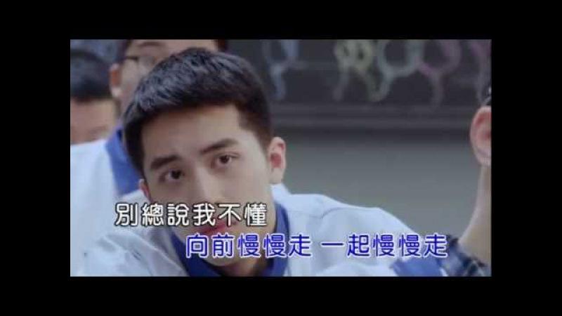 许魏洲 - 慢慢走 (Karaoke 纯音乐)