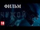 Фильм Чужой Изоляция HD