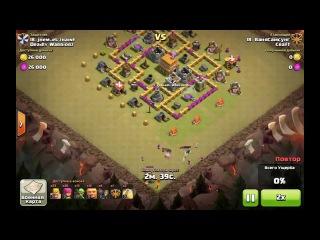 Clash of Clans • Атаки на кв гигами и шарами (ТХ6)