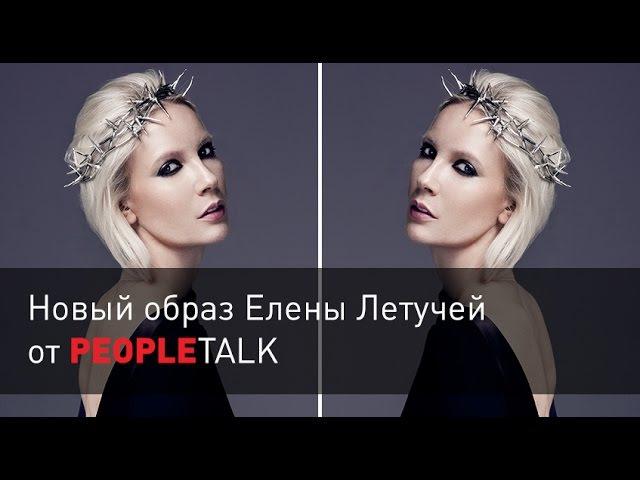 Новый образ Елены Летучей от PEOPLETALK