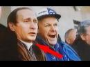 Владимир Путин, редкие кадры из прошлой жизни.