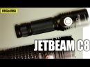 Тест фонаря JETBeam C8 XM L2 1000LM