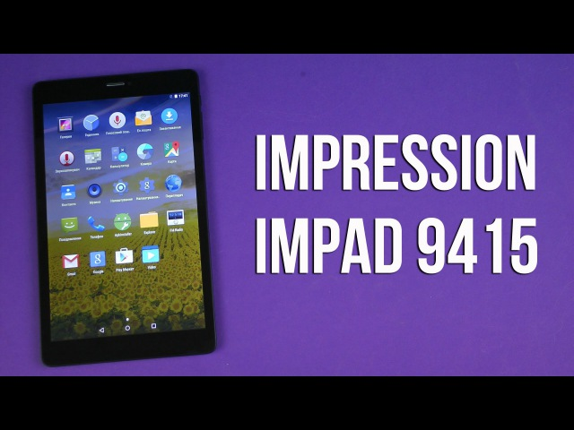 Распаковка Impression ImPAD 9415