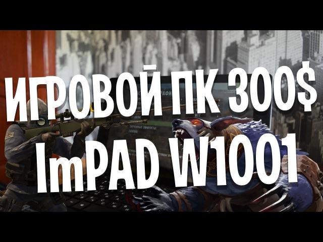 Игровой ПК за 300$ - Impression ImPAD W1001