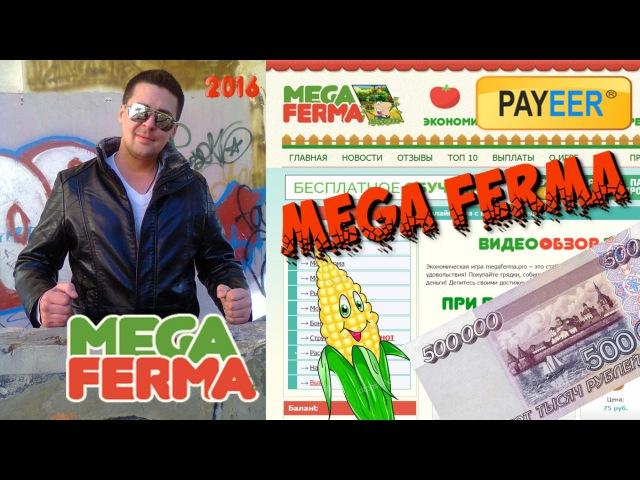 Мега Ферма.Mega Ferma Отзыв Результат заработка.Заработок в Интернете в Супер проект...