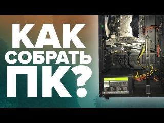 Как собрать компьютер и ничего не сломать? – Инструкция по сборке ПК