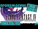 Final Fantasy IV - Прохождение на 100%. Часть 41: Первый и второй проходы пещеры Эблана. Эдж.