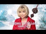 Катерина Голицына - Новый год