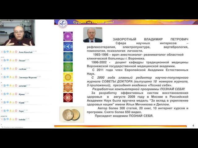 Владимир Заворотный. Восточная медицина и Су-Джок на каждый день