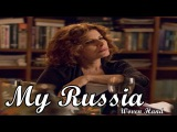 My Russia - Woven Hand Justi