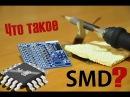 КИТАЙСКАЯ ПЛАТА ТРЕНАЖЕР для монтажа/демонтажа SMD. В общем что такое SMD?