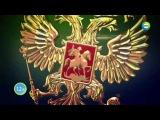 Интервью Владимира Путина телерадиокомпании «Мир 24» 12.04.17