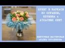 Нежный розово-голубой букет на каркасе|Особенности сборки каркасных букетов