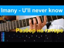 Imany - You will never know. Детальный разбор на гитаре