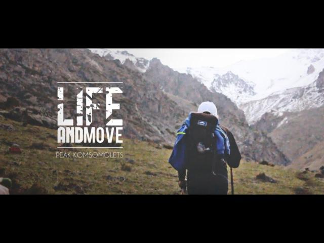 Life and move - The peak Komsomolets, 4200m. (Пик Комсомолец)