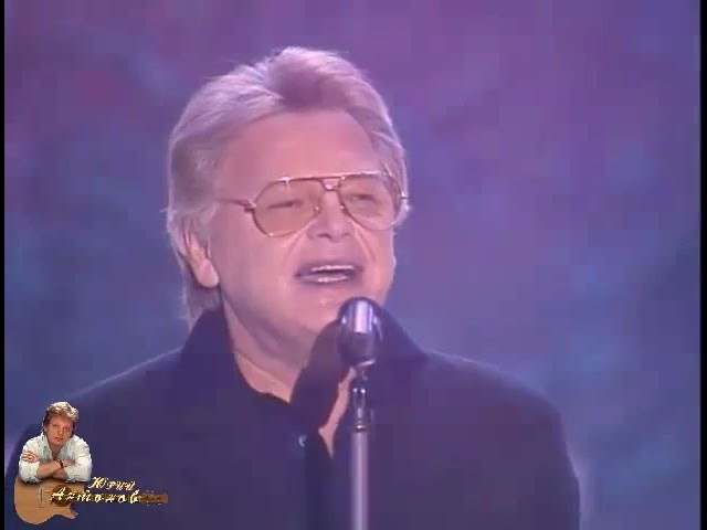 Юрий Антонов - Нет тебя прекрасней. 2002