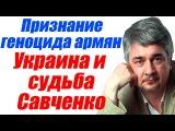 Ростислав Ищенко: Признание геноцида армян Европой, Эрдоган бешенстве! Савченко и Украина 03.06.2016
