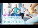 Суставная гимнастика М.С. Норбекова Полная версия
