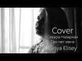 COVER  Севара Назархан - Там нет меня  Lesya Elisey